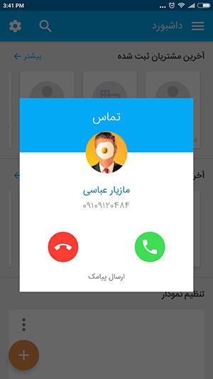 تماس خروجی با موبایل از طریق crm