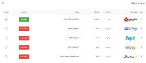 پرداخت آنلاین در فرمساز RaveshCRM